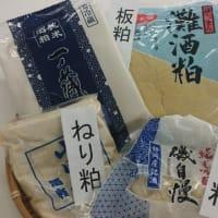 浜松で酒粕講座