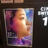 37セカンズ 【監督 HIKARI】