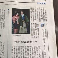 ★昨日の読売夕刊劇評は、「壬生義士伝」