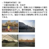 豊洲の汚染土と福島の除染土