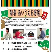 (新)新春 あいうえお寄席