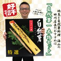 【速報】箱根湘南からお届け!お歳暮ギフト売れ筋商品!!JSフードシステム