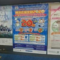 横浜応援定期2020を作ってきました