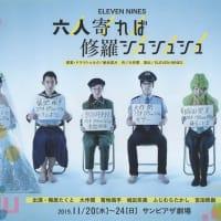 ELEVEN NINES『六人寄れば修羅シュシュシュ』(TGR2019)