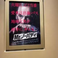 映画『Mr.ノーバディ』東宝シネマズ新宿にて