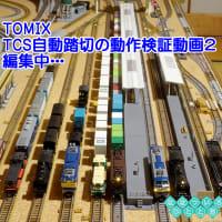 ◆鉄道模型、TCS自動踏切の動作検証動画、第2弾編集中…
