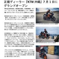 KTM沖縄がいよいよOPEN