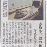 上田に戻った赤松小三郎の遺品(銃・八分儀・弾薬箱)の展示が始まる