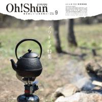 月刊Oh!shun9月号発行!