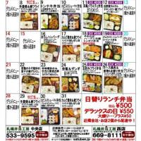 7月の日替り弁当カレンダーです。