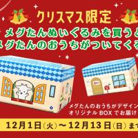 クリスマス限定🎄メグたんぬいぐるみのご購入で「メグたんのおうち」がついてくる!🐐🏡