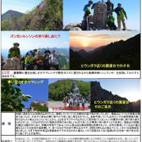 19.5韓国 雪岳山遠征(その2)