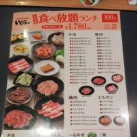 本日はEPARK10%引きクーポン利用で焼肉倶楽部いちばん平野店へ。