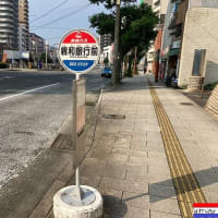 親和銀行前 バス停