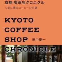 京都喫茶店クロニクル  ~ 古都に薫るコーヒーの系譜