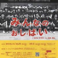 札幌山の手高校演劇部『み・ん・な・の・お・し・ば・い』(TGR2019)