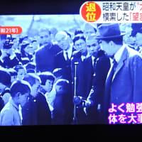 4/24 昭和天皇は国民とこうやって話したかったんだと思う