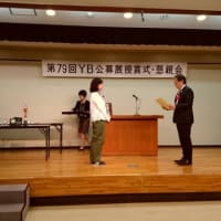 YB公募展で入賞