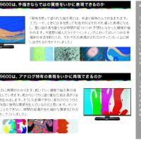 できました!Test Pattern Art Project vol.1 ファンタジスタ歌磨呂×七尾旅人
