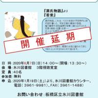 バリアフリー古典文学『源氏物語』より「若紫」3/15は6/7に延期
