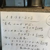 西荻窪ランチ 『三人灯』 ・・・似てるっ!!