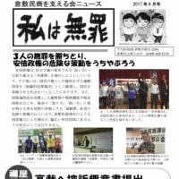 高裁へ控訴趣意書提出行動案内ビラ  日時:7/28(金)