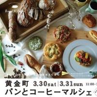 黄金町パンとコーヒーマルシェに出店します!横浜の美味しいパン かもめパンです ♪