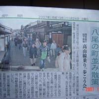 高山線に乗って 八尾町歩こう会 新聞記事にのりました