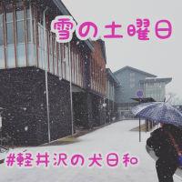 「雪の土曜日」
