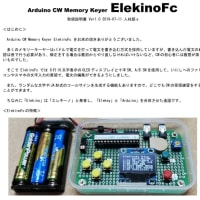Tanukino CWメモリーキーヤー「ElekinoFc」の試作 その2