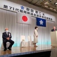 第71代福岡県議会議長就任祝賀会