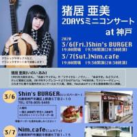 3/ 6(金) 7(土) 2Days ミニコンサート【ギタリスト猪居亜美さん】