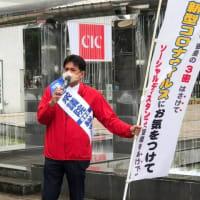 【予告】立憲民主党富山 第40回早朝街頭演説