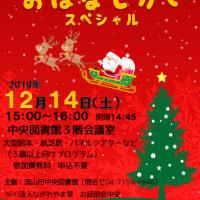 2019年度 クリスマススおはなし会スペシャル