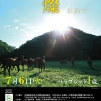 【八戸市場2021(Hachinohe Sale、1歳)】の「上場馬名簿」が発行
