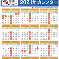 2021年 食の専門店街 営業日カレンダー