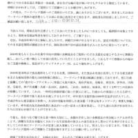 フードバンク関西より、活動報告とお礼の手紙をいただきました