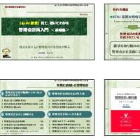 """◆【映像で学ぶ""""真""""のプロコンサルタントのあり方】 基礎が解れば管理会計は怖くない GLCN740-01"""