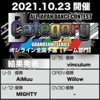 【チーム結果】10.23開催DCATEGORY2021ONLINE全国予選