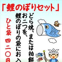 『かしわ餅』と『鯉のぼりセット』の販売を開始しました。
