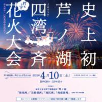 4月10日芦ノ湖4ヵ所の湾で一斉に花火大会が行われます。