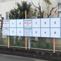 高砂市長選挙、投票に行きましょう!