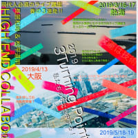 ハイエンドコラボ 10回記念は初開催の地 大阪で