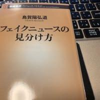 フェイクニュースの見分け方 烏賀陽弘道を読む