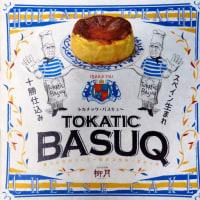 今、流行のバスクチーズケーキ・柳月の「トカチック・バスキュー」をいただく <おやつタイム IN 札幌(39)>