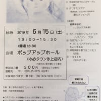 6/15 愛と平和の手作りコンサート♪