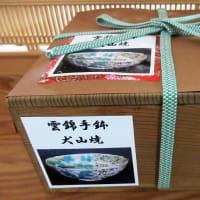 雲錦手鉢 古犬山焼(時代不詳)