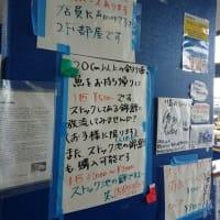 室内釣り堀「川島釣り堀」(埼玉川島町)