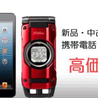 【札幌 NEXUS買取】NEXUS7 32GB 2013年モデルをお買取致しました/札幌 タブレット買取