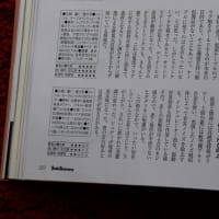 オーディオアクセサリー最新168号にアナログターンテーブルシート試聴評価記事掲載